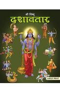 Large Print Dashavtar (hindi)