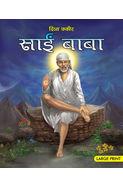 Large Print Divine Fakir Sai Baba(hindi)
