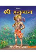 Large Print Hanuman (hindi)