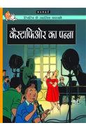 Tintin The Castafiore Emerald (hindi)