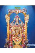 Large Print Tirupati Balaji (hindi)