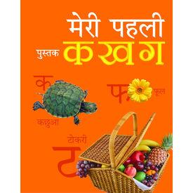 Meri Pehli Pustak Ka Kha Ga (hindi)
