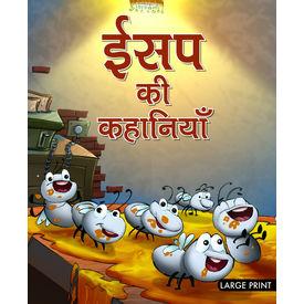 Isap Ki Kahaniyan (hindi)