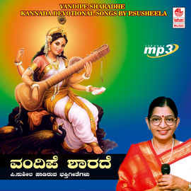 Vandipe Sharadhe- Kannada Devotional Songs By P. Susheela
