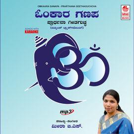 Omkaara Ganapa- Prarthana Geethaguchcha