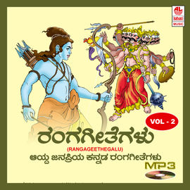RANGAGEETHEGALU VOL- 2~ Mp3
