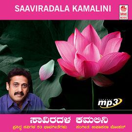Saaviradala Kamalini- Upasana Mohan