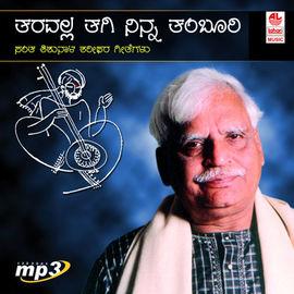 Tharavalla Tagi Ninna Tamboori- Shishunala Shariff Songs