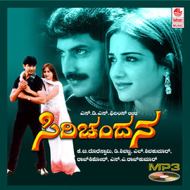 SIRICHANDANA+ OTHERS HITS~ Mp3