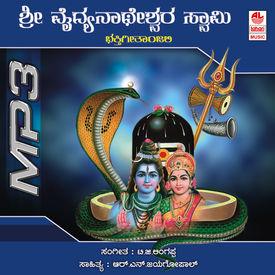SRI VAIDYANATHESWARA SWAMY BHAKTHIGEETHANJALI~ Mp3