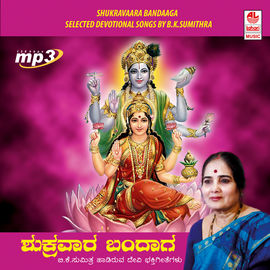 Shukravaara Bandaaga- Selected Devotional Songs By B. K. Sumithra