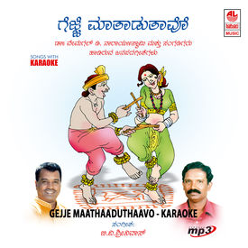 Gejje Maathaaduthaavo- Karaoke