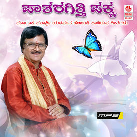 PATHARAGITTHI PAKKA~ Mp3