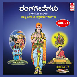 RANGAGEETHEGALU VOL- 1~ Mp3