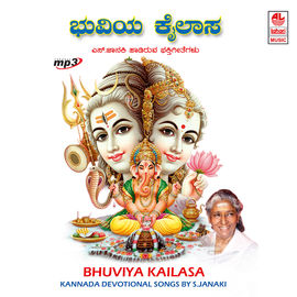 Bhuviya Kailasa- Selected Devotional Songs By S. Janaki