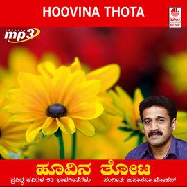 Hoovina Thota- Upasana Mohan