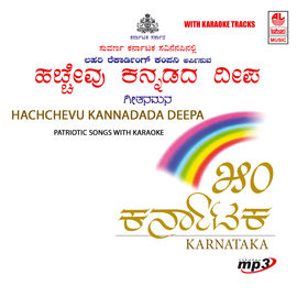 Hachchevu Kannadada Deepa- Patriotic Songs With Karaoke