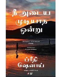 Nee Adaya Mudiyaadha Ondru (Tamil)