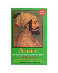 Shivaji part 3