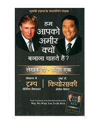 Hum Apko Ameer Kyon Banana Chahte Hain (Hindi)