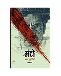 Manto: Pandrah Kahaniya, Chayan Nandita Das