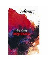 Adhikar: Mahasamar- 2