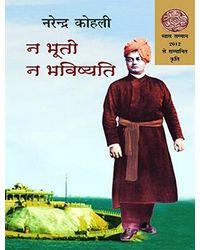 Na Bhuto Na Bhavishyati