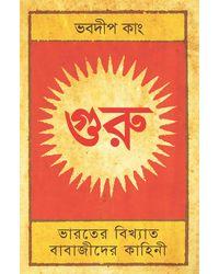 Guru (Gurus- Bengali)