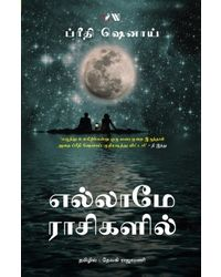 Ellamey Raasigalil- It's All in the Planets (Tamil)