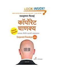 Corporate Chanakya (Marathi)