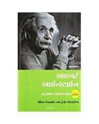 Albert Einstein (Gujarati)