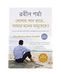 Who Will Cry When You Die? (Bengali)