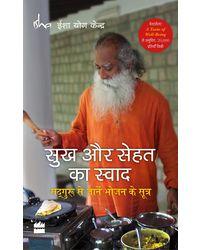 Sukh Aur Sehat Ka Swaad: Sadhguru Se Jaanein Bhojan Ke Sutra (Hindi)