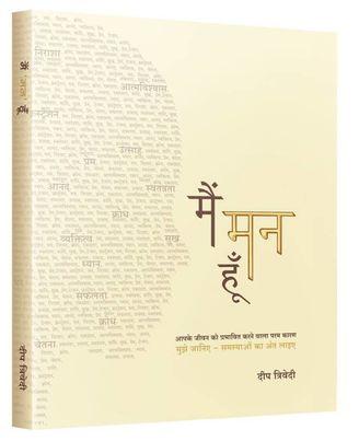Main Mann Hoon (Hindi)