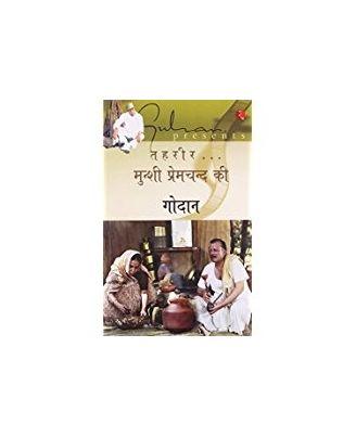 Munshi Premchand Godan (hindi)