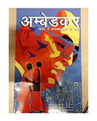 Ambedkar India's Crusader For Human Rights- Hindi