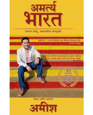Amartya Bharat: Lekh Aani Bhaashane