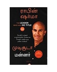 The Leader Who Had No Title (Tamil)