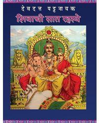 Shiva Chi Saat Rahasya