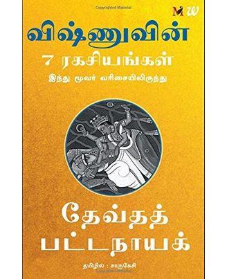 Vishnuvin 7 Ragasiyangal- 7 Secrets of Vishnu (Tamil)