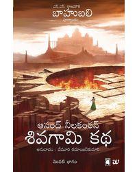 Shivagami Kadha Bahubali Bhagam 1
