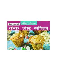 Bina Ande Ke Cake Aur Muffins(Eggless Cakes & Muffins)