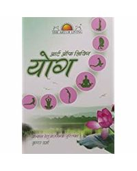 Art of living basic (hindi)