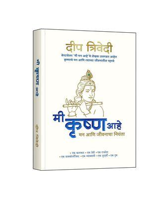 Mi Krushna Aahe (Marathi)