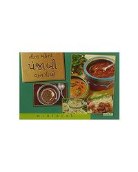 Punjabi Recipes (Gujarati)