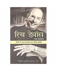 Rich Davis- Ek Sanssamran (Simply Rich- A Memoir)