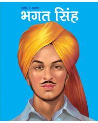 Bhagat Singh Saheede Azam
