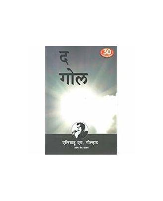 The goal (marathi)