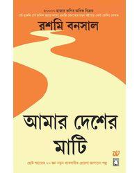 Amar Desher Mati (take Me Home)