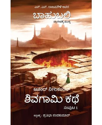 The Rise of Sivagami- Kannada